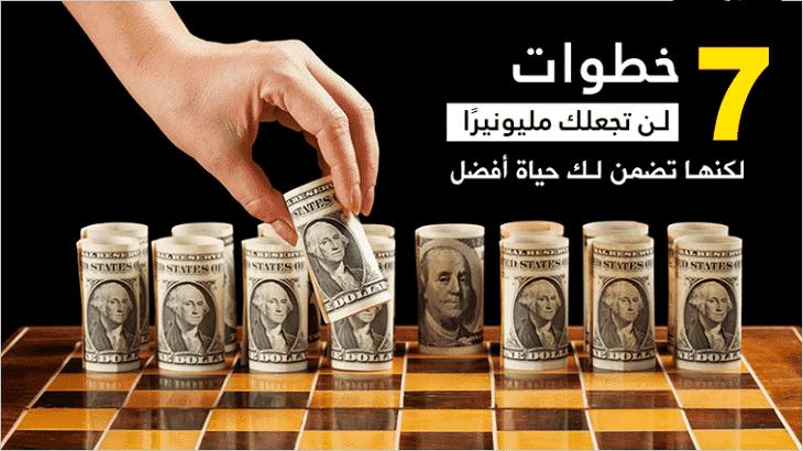 7 خطوات لإيجاد مصدر دخل اضافي