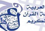 عبارات قصيرة عن اللغة العربية الفصحى لغة الضاد