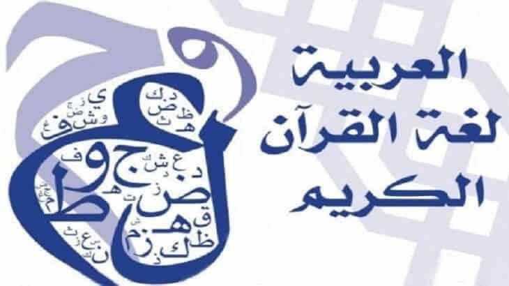عبارات قصيرة عن اللغة العربية الفصحى لغة الضاد معلومة ثقافية