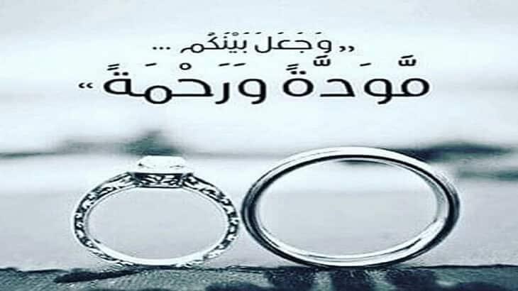 تفسير رؤية الزواج للمتزوجة
