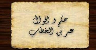 أشهر أقوال وحكم عمر بن الخطاب