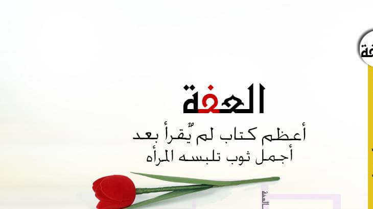 4a26fb169 عبارات عن الحياء والعفة، كلمات مميزة | معلومة ثقافية