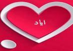 ما معنى اسم اياد Ayad وأسرار شخصيته