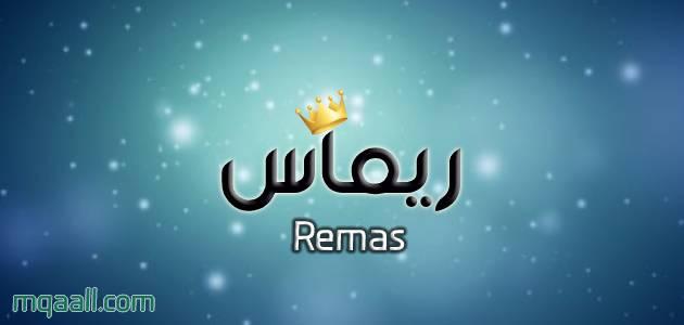 ما معنى اسم ريماس Remas وأسرار شخصيتها