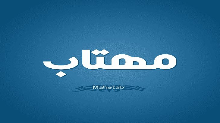 ما معنى اسم ماهيتاب Mahetab وأسرار شخصيتها