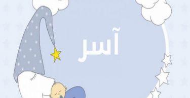 معنى اسم آسر Asser وصفات حاملة الاسم