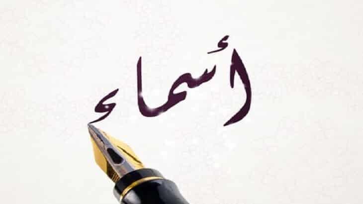 معنى اسم أسماء Asmaa وأسرار شخصيتها