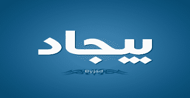 معنى اسم بيجاد Byjad وصفات حاملة الاسم