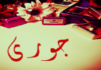 معنى اسم جوري Gori واسرار شخصيتها