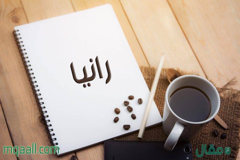 معنى اسم رانيا Rania وأسرار شخصيتها