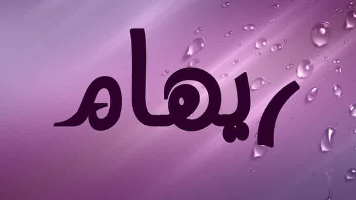 معنى اسم ريهام Reham وأسرار شخصيتها معلومة ثقافية