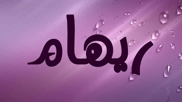 معنى اسم ريهام Reham وأسرار شخصيتها