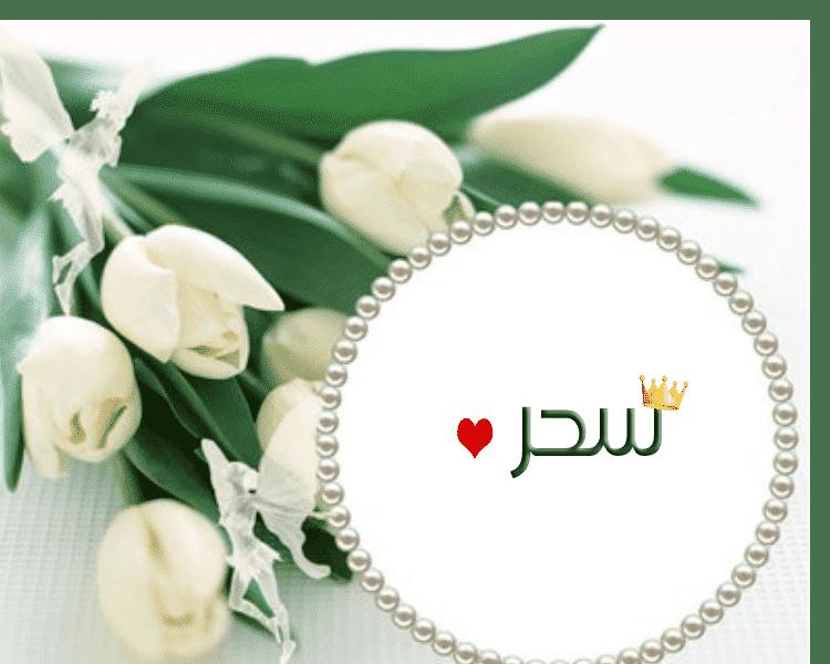معنى اسم سحر Sahar وأسرار شخصيتها 2