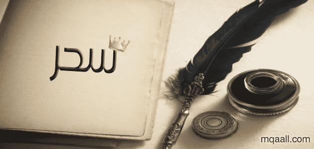 معنى اسم سحر Sahar وأسرار شخصيتها