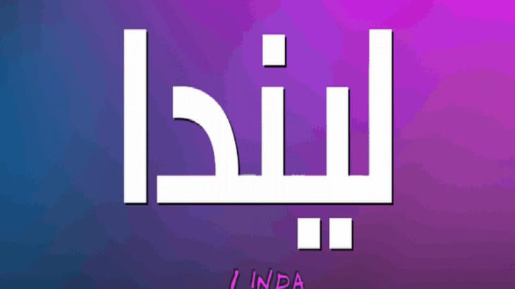 معنى اسم ليندا linda وصفات حاملة الاسم
