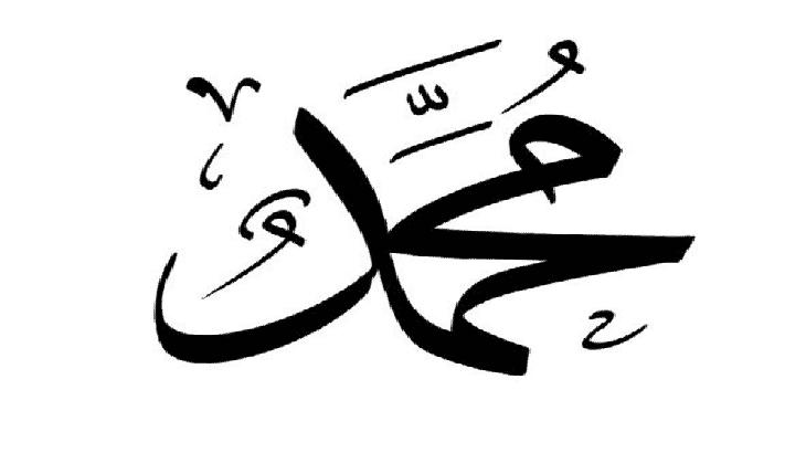 معنى اسم محمد Mohammed وصفات حاملة الاسم