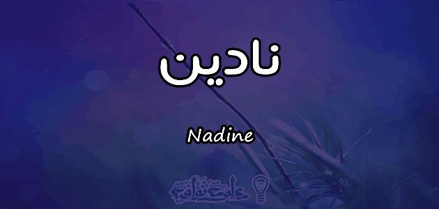معنى اسم نادين Nadine وأسرار شخصيتها