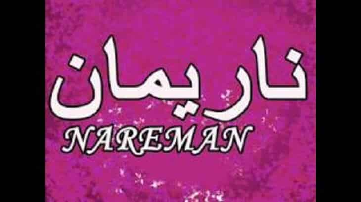 معنى اسم ناريمان Nariman وصفات حاملة الاسم