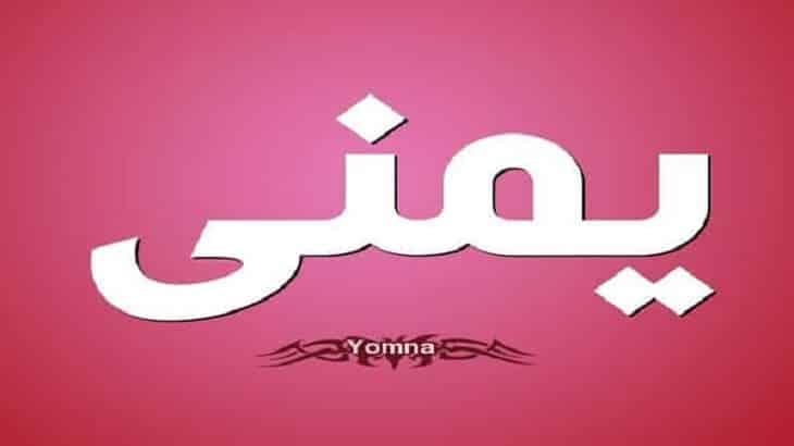 معنى اسم يمنى Yomna وصفات حاملة الاسم