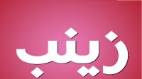 معنى زينب Zainab وصفات حاملة الاسم