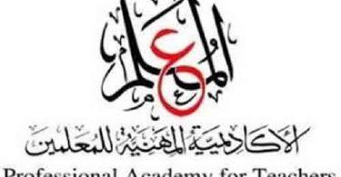 الأكاديمية المهنية للمعلمين صحيفة احوال المعلم