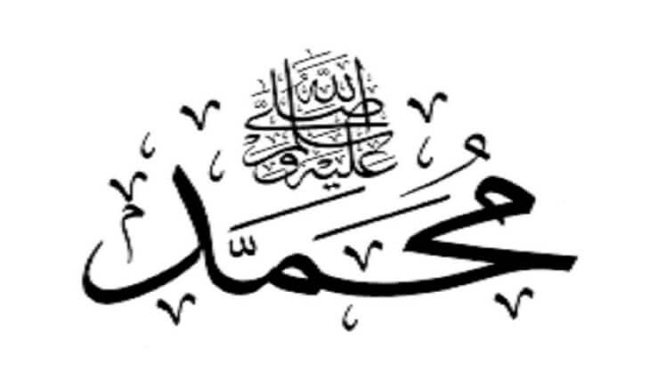 انشاء عن الرسول صلى الله عليه وسلم بالعربي
