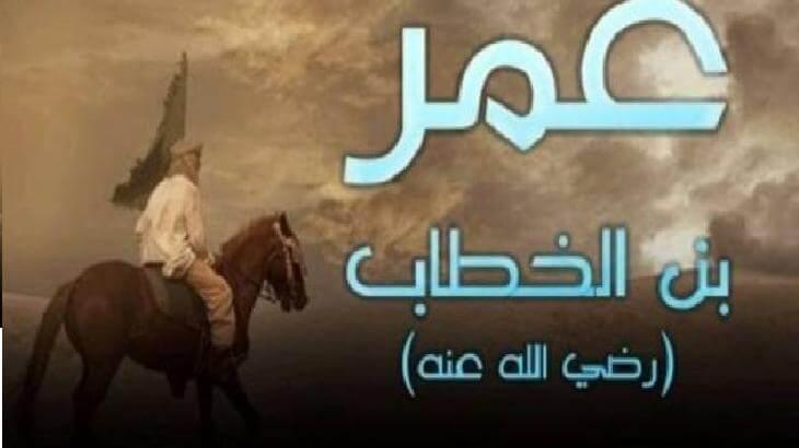 سيرة عمر بن الخطاب رضي الله عنه مختصرة