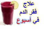 علاج نقص الهيموجلوبين في الدم بالاعشاب