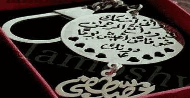 معنى اسم مصطفى Mostafa وأسرار شخصيته (1)