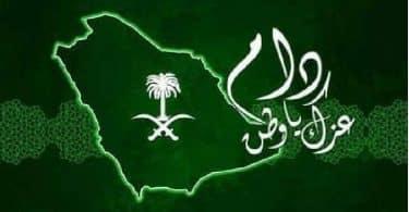 مقال مميز عن اليوم الوطني السعودي