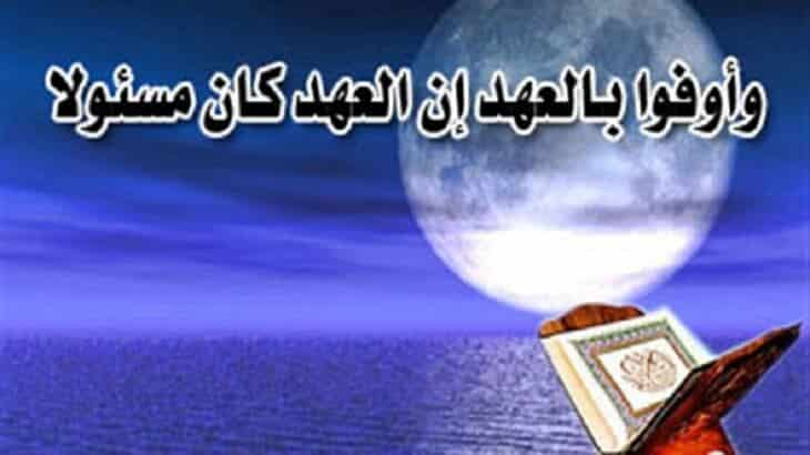موضوع تعبير عن الوفاء بالعهد وتعريفه