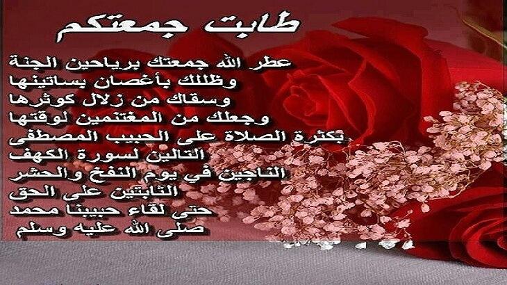 أدعية وصور يوم الجمعة تقدم للاحبه والأصدقاء تهنئة فوتوجرافر Morning Texts Arabic Quotes Blessed Friday