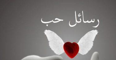 اجمل كلام في الحب للحبيب البعيد والقريب