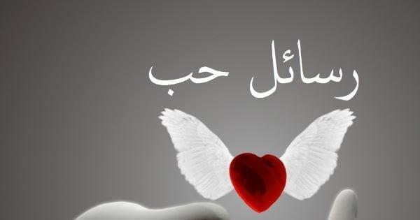 عبارات حب كلام جميل للحبيب