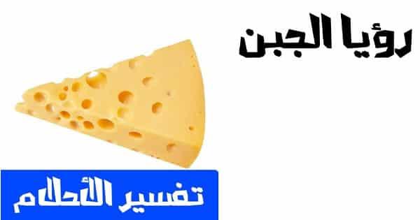 الجبن في المنام للعزباء