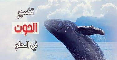 الحوت في المنام