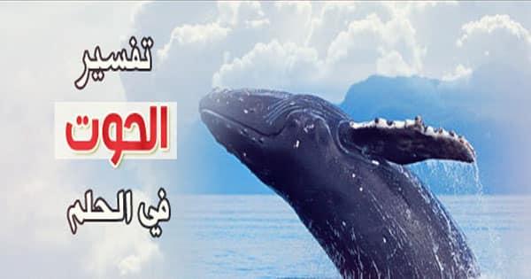 الحوت في المنام تفسير الامام الصادق معلومة ثقافية