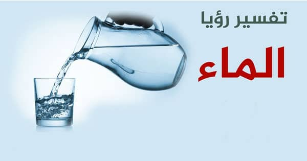 حلم إعطاء الماء لشخص