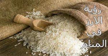 رؤية الأرز في المنام