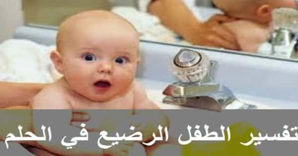رؤية الطفل الرضيع في المنام