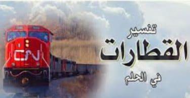 رؤية القطار في المنام