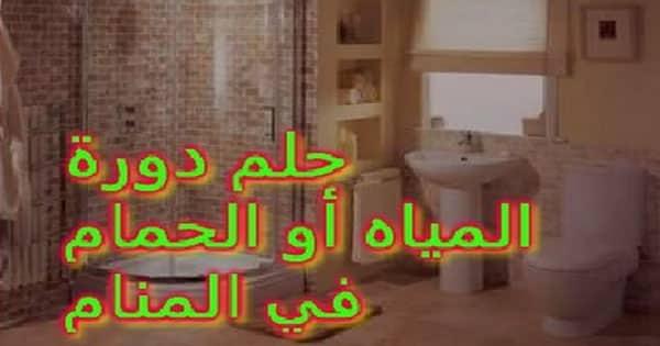 تفسير رؤية المرحاض في المنام ومعناها معلومة ثقافية