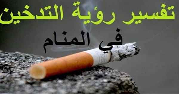 تفسير رؤية شرب السجائر في الحلم ودلالتها معلومة ثقافية