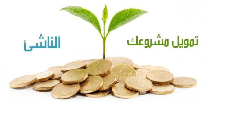 تمويل المشروعات الصغيرة بدون فوائد
