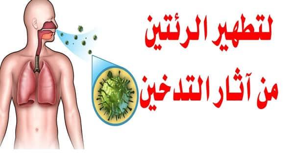 تنظيف الرئة من أثار التدخين