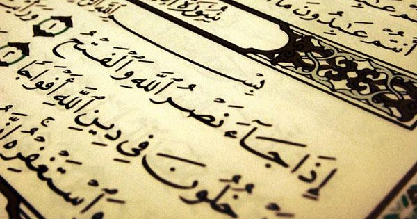 فضل وفوائد قراءة القرآن الكريم يوميا وحفظه معلومة ثقافية