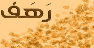 معنى-اسم-رهف-Rahaf-وأسرار