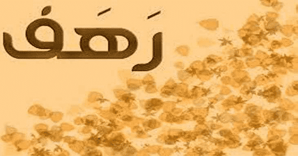 معنى اسم رهف Rahaf وأسرار شخصيته معلومة ثقافية