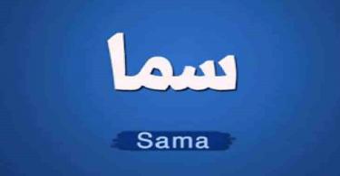 معنى-اسم-سما-Sama-وأسرار