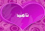 معنى اسم ناهد Nahed حسب علم النفس (1)